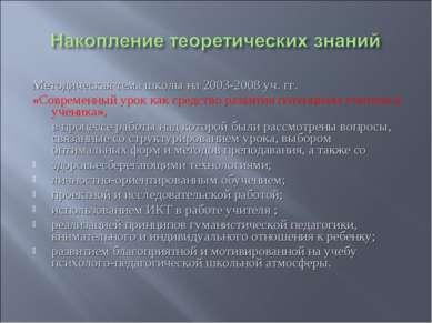 Методическая тема школы на 2003-2008 уч. гг. «Современный урок как средство р...