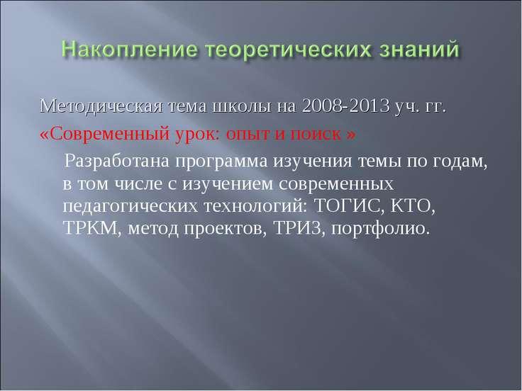 Методическая тема школы на 2008-2013 уч. гг. «Современный урок: опыт и поиск ...