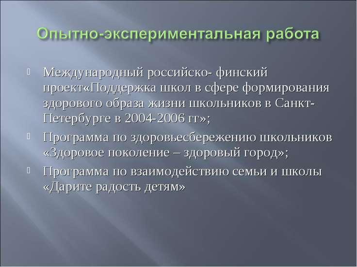 Международный российско- финский проект«Поддержка школ в сфере формирования з...