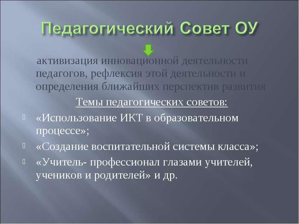 активизация инновационной деятельности педагогов, рефлексия этой деятельности...