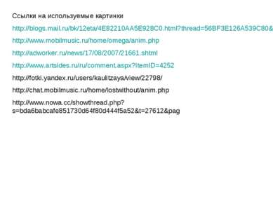 Ссылки на используемые картинки http://blogs.mail.ru/bk/12eta/4E82210AA5E928C...