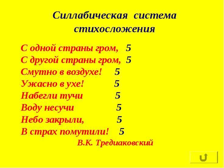 Силлабическая система стихосложения С одной страны гром, 5 С другой страны гр...