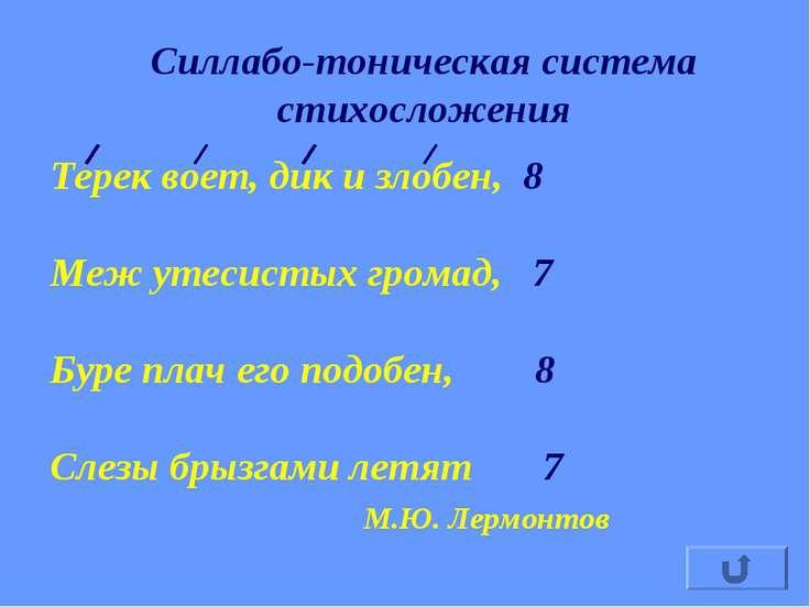 Силлабо-тоническая система стихосложения Терек воет, дик и злобен, 8 Меж утес...