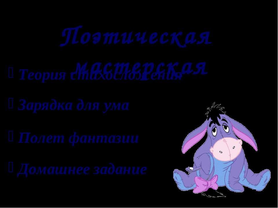 Поэтическая мастерская Теория стихосложения Зарядка для ума Полет фантазии До...