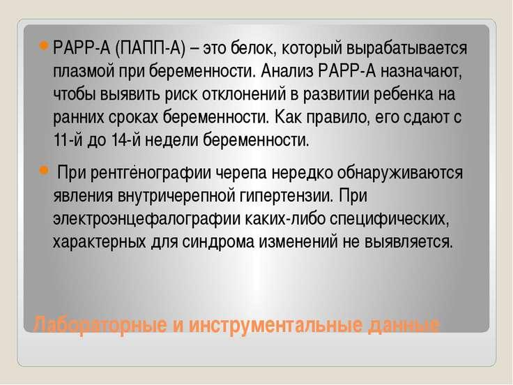 Лабораторные и инструментальные данные РАРР-А (ПАПП-А) – это белок, который в...