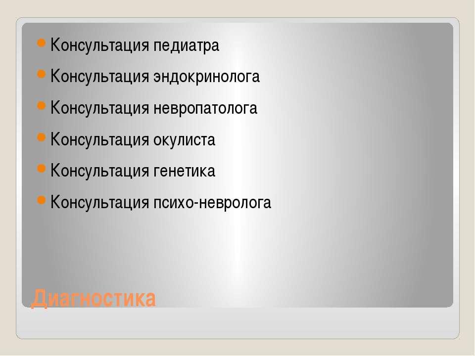 Диагностика Консультация педиатра Консультация эндокринолога Консультация нев...