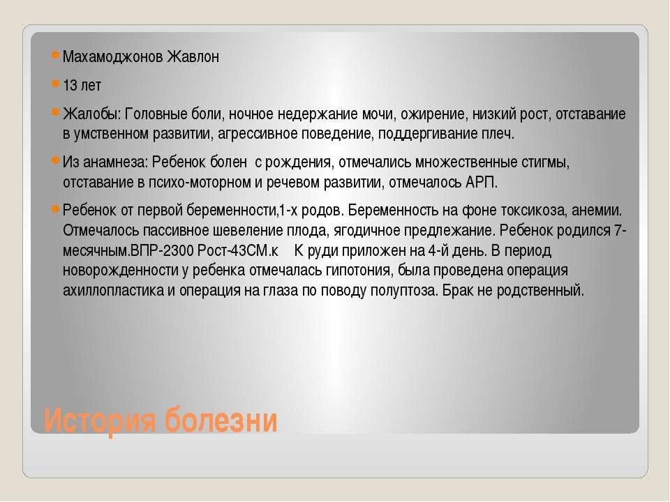 История болезни Махамоджонов Жавлон 13 лет Жалобы: Головные боли, ночное неде...