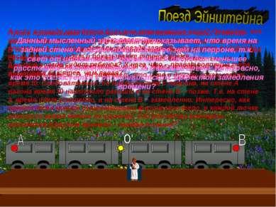 Пусть приемниками излучения на поезде являются часы. В поезде часы синхронизи...