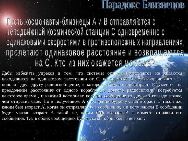 Дабы избежать упреков в том, что системы отсчета космонавтов не являются нахо...