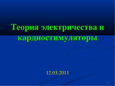 Теория электричества и кардиостимуляторы 12.03.2011 *
