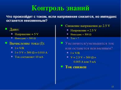 Контроль знаний Дано: Напряжение = 5 V Импеданс = 500 W Вычисление тока (I): ...