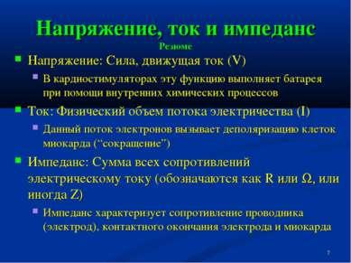 Напряжение, ток и импеданс Резюме Напряжение: Сила, движущая ток (V) В кардио...