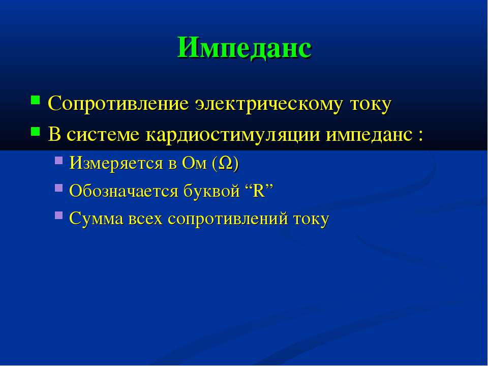 Импеданс Сопротивление электрическому току В системе кардиостимуляции импедан...