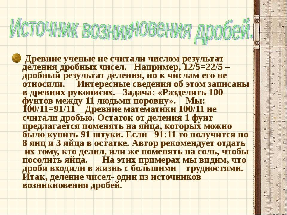 Древние ученые не считали числом результат деления дробных чисел. Например, 1...