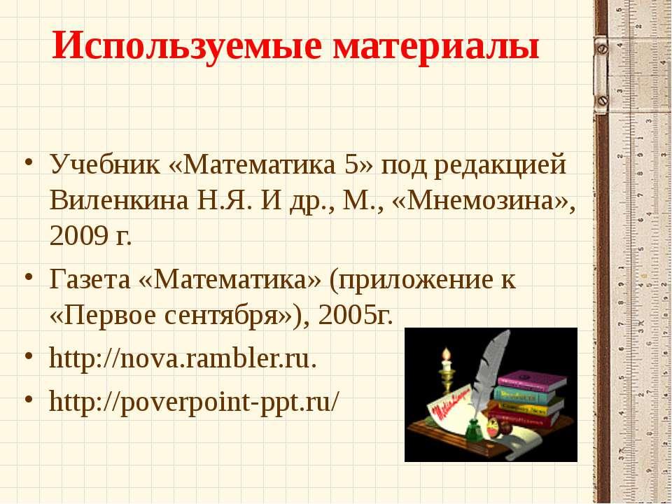 Используемые материалы Учебник «Математика 5» под редакцией Виленкина Н.Я. И ...