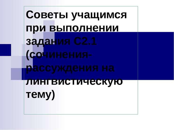 Советы учащимся при выполнении задания С2.1 (сочинения-рассуждения на лингвис...