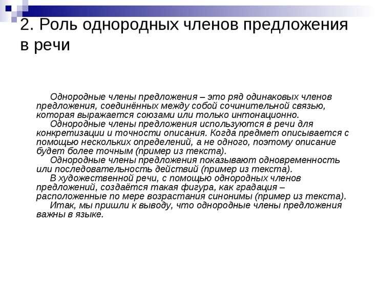 2. Роль однородных членов предложения в речи  Однородные члены предложени...