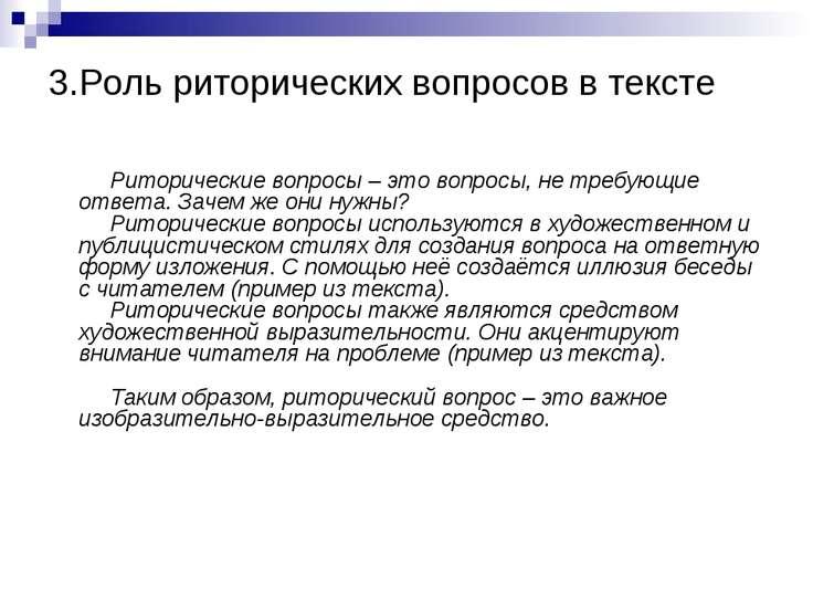 3.Роль риторических вопросов в тексте  Риторические вопросы – это вопросы...