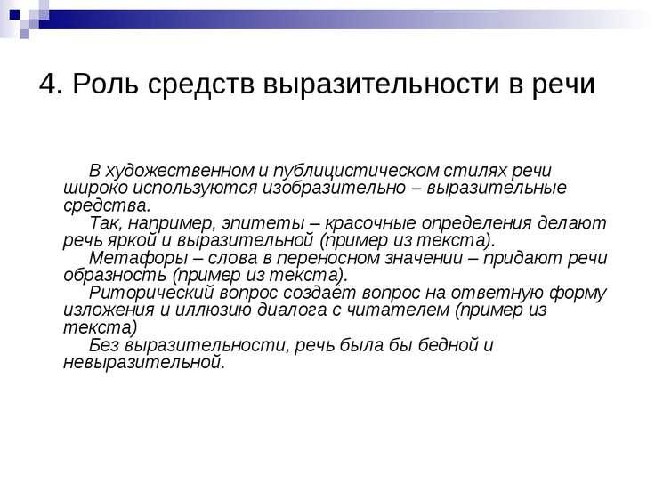 4. Роль средств выразительности в речи  В художественном и публицистическ...