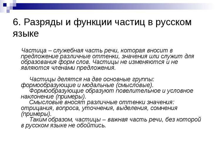 6. Разряды и функции частиц в русском языке  Частица – служебная часть ре...