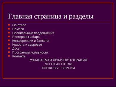 Главная страница и разделы Об отеле Номера Специальные предложения Рестораны ...