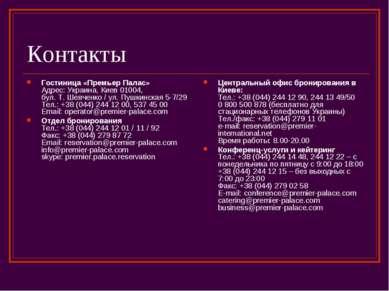 Контакты Гостиница «Премьер Палас» Адрес: Украина, Киев 01004, бул. Т. Шевчен...