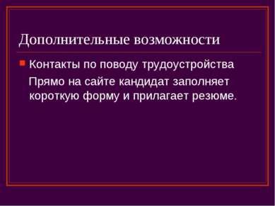 Дополнительные возможности Контакты по поводу трудоустройства Прямо на сайте ...