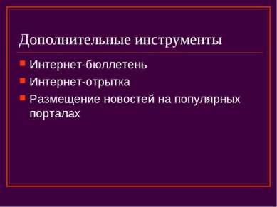 Дополнительные инструменты Интернет-бюллетень Интернет-отрытка Размещение нов...