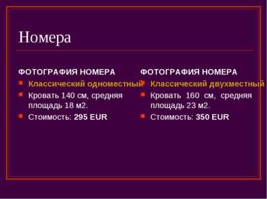 Номера ФОТОГРАФИЯ НОМЕРА Классический одноместный Кровать 140 см, средняя пло...