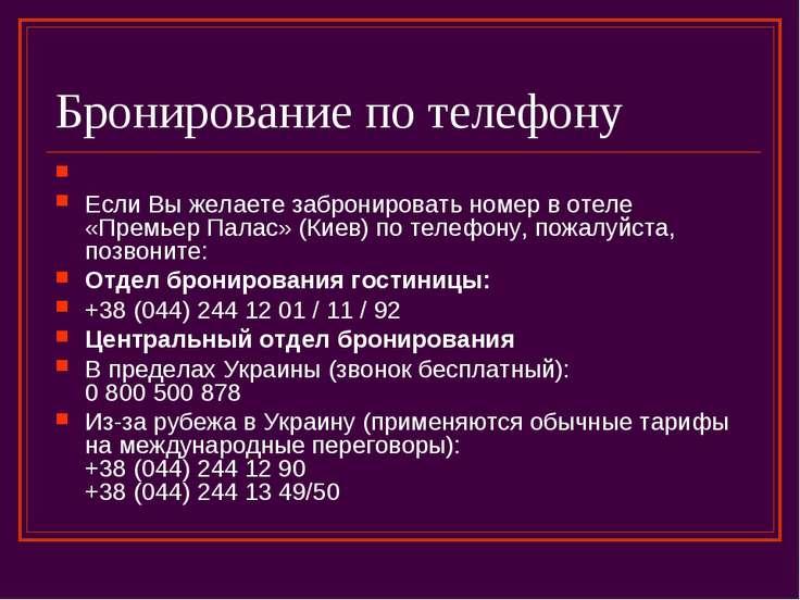 Бронирование по телефону Если Вы желаете забронировать номер в отеле «Премьер...