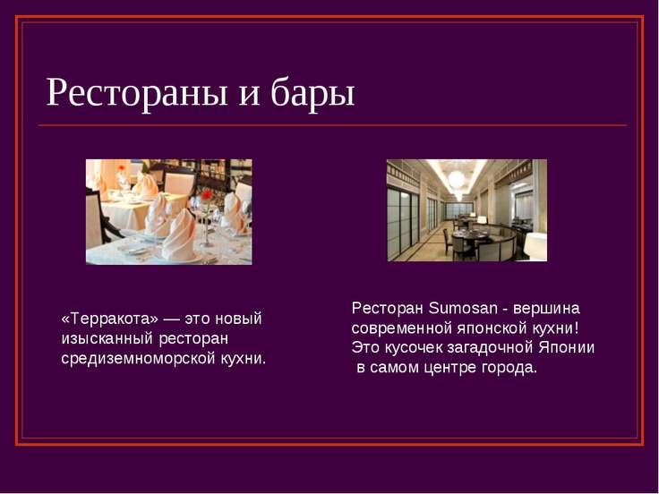 Рестораны и бары «Терракота» — это новый изысканный ресторан средиземноморско...