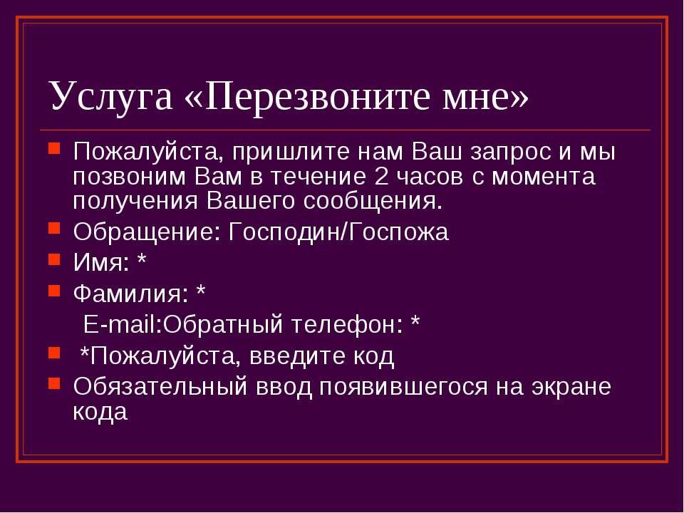 Услуга «Перезвоните мне» Пожалуйста, пришлите нам Ваш запрос и мы позвоним Ва...