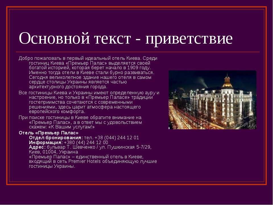 Основной текст - приветствие Добро пожаловать в первый идеальный отель Киева....