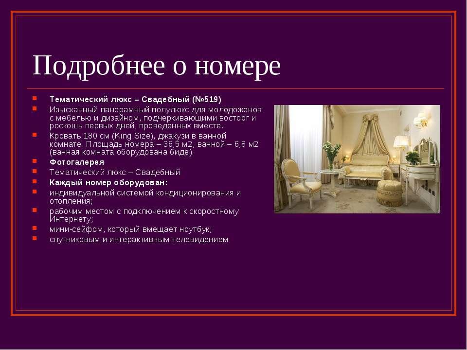 Подробнее о номере Тематический люкс – Свадебный (№519) Изысканный панорамный...