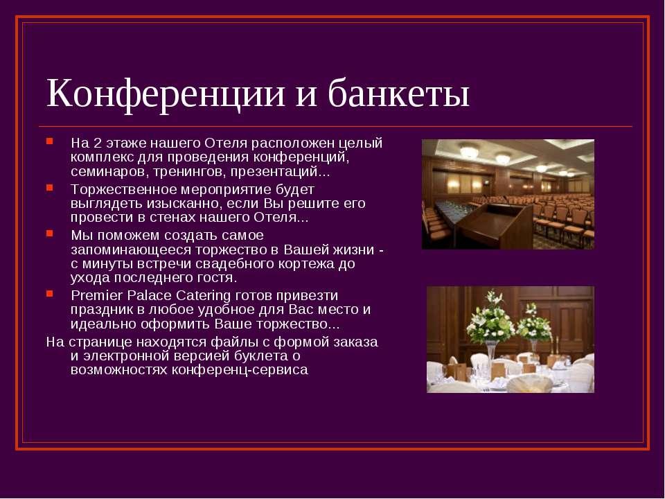 Конференции и банкеты На 2 этаже нашего Отеля расположен целый комплекс для п...