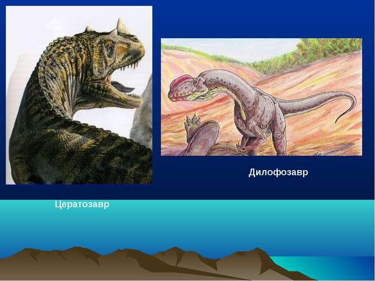 Цератозавр Дилофозавр