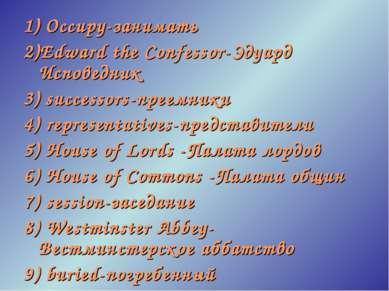 1) Occupy-занимать 2)Edward the Confessor-Эдуард Исповедник 3) successors-пре...
