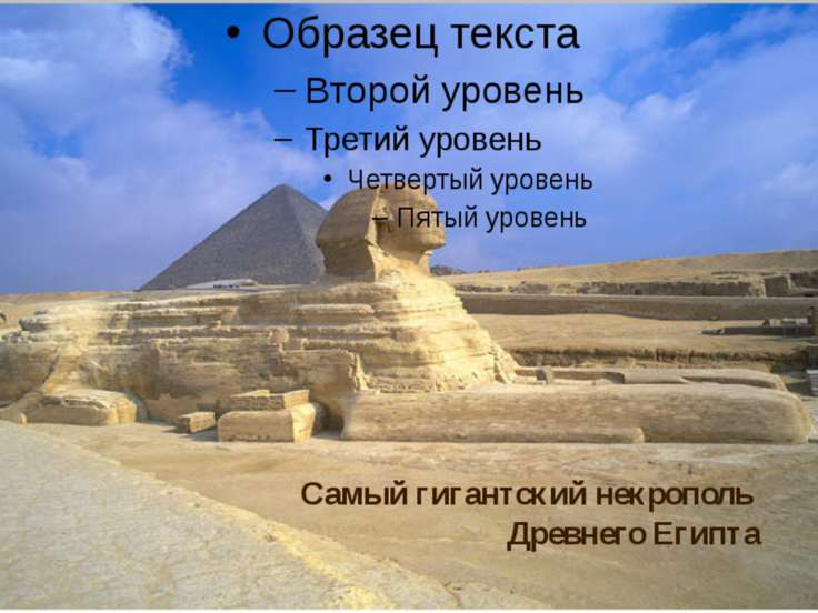 Самый гигантский некрополь Древнего Египта