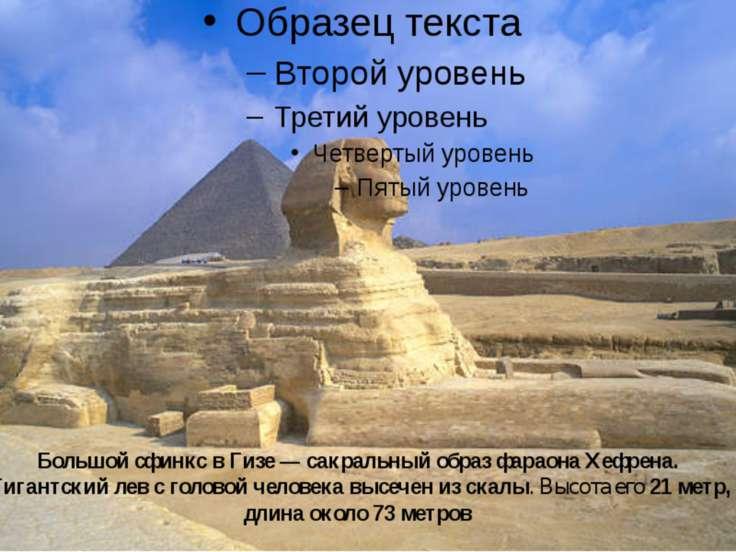 Большой сфинкс в Гизе — сакральный образ фараона Хефрена. Гигантский лев с го...