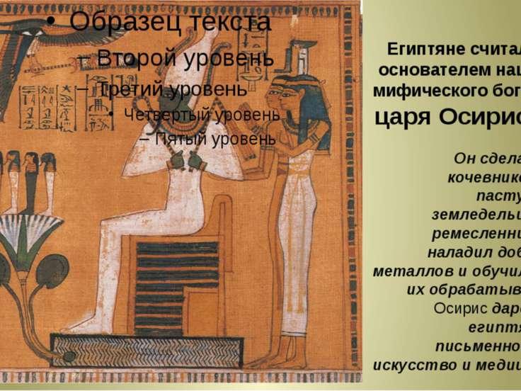 Египтяне считали основателем нации мифического бога — царя Осириса. Он сделал...