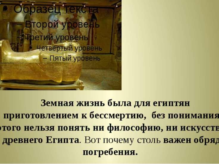 Земная жизнь была для египтян приготовлением к бессмертию, без понимания этог...
