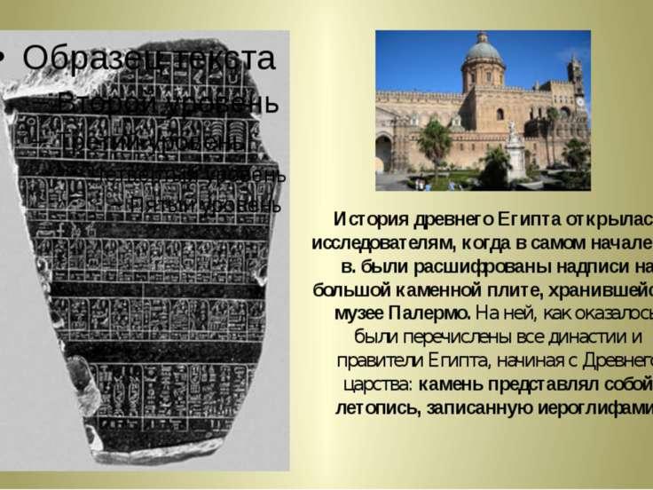 История древнего Египта открылась исследователям, когда в самом начале XX в. ...