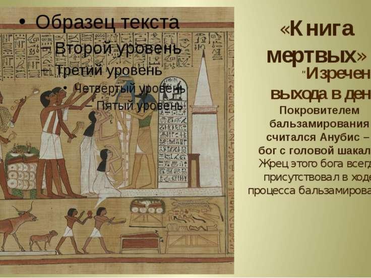 «Книга мертвых» Покровителем бальзамирования считался Анубис – бог с головой ...