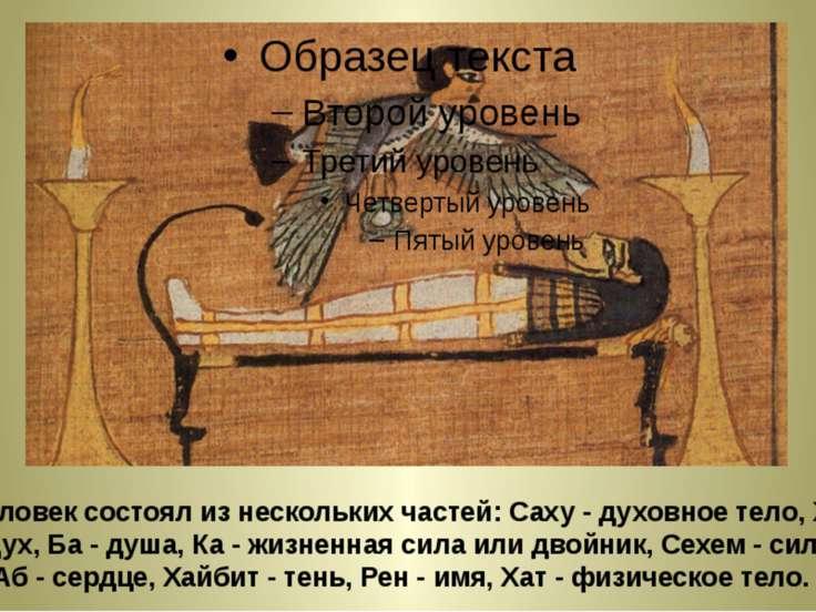 Человек состоял из нескольких частей: Саху - духовное тело, Ху - дух, Ба - ду...