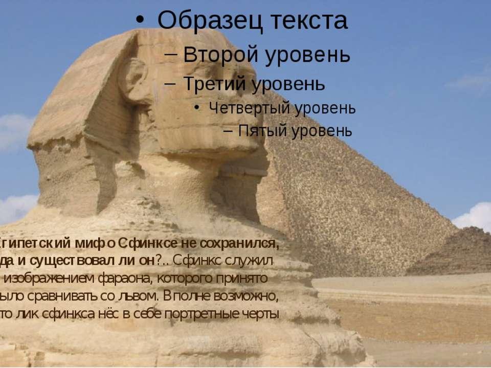 Египетский миф о Сфинксе не сохранился, да и существовал ли он?.. Сфинкс служ...