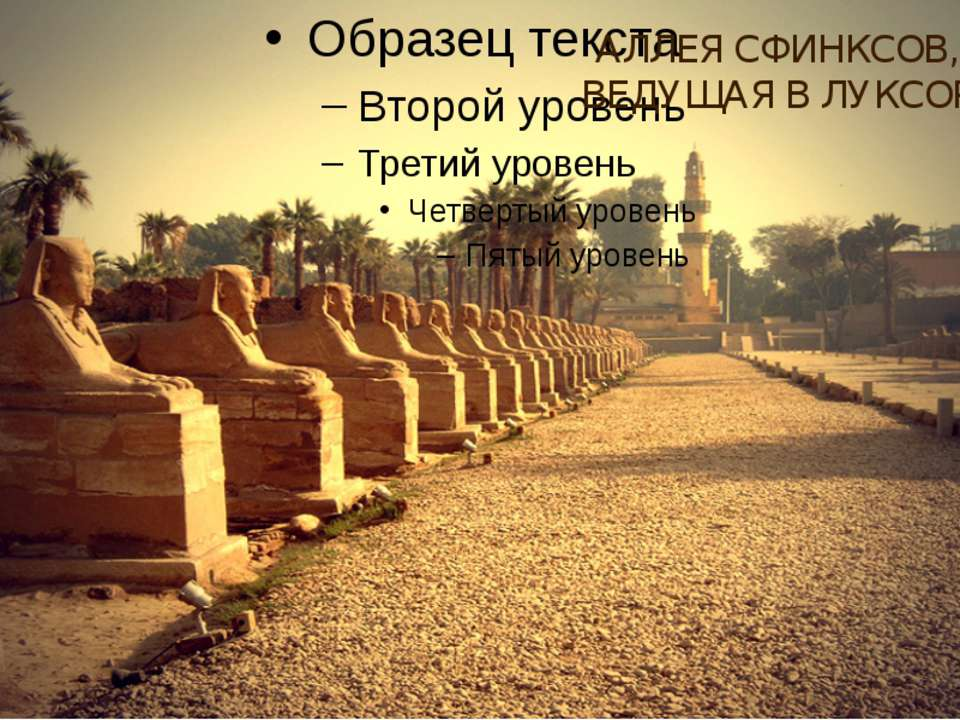 АЛЛЕЯ СФИНКСОВ, ВЕДУЩАЯ В ЛУКСОР
