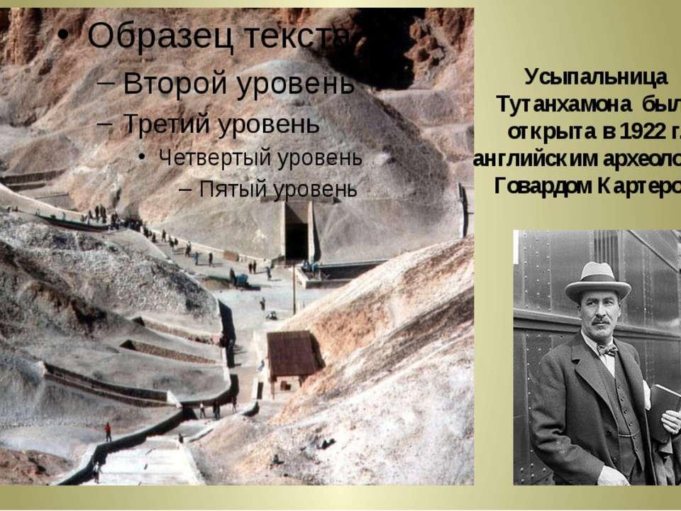 Усыпальница Тутанхамона была открыта в 1922 г. английским археологом Говардом...