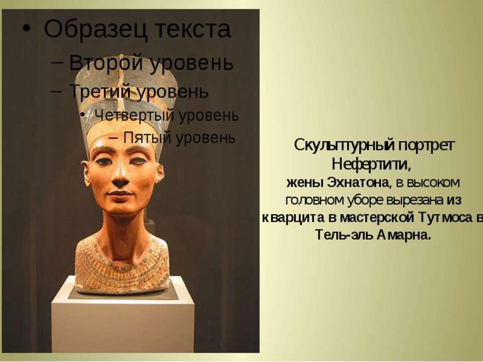 Скульптурный портрет Нефертити, жены Эхнатона, в высоком головном уборе вырез...