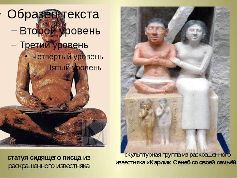 статуя сидящего писца из раскрашенного известняка скульптурная группа из раск...