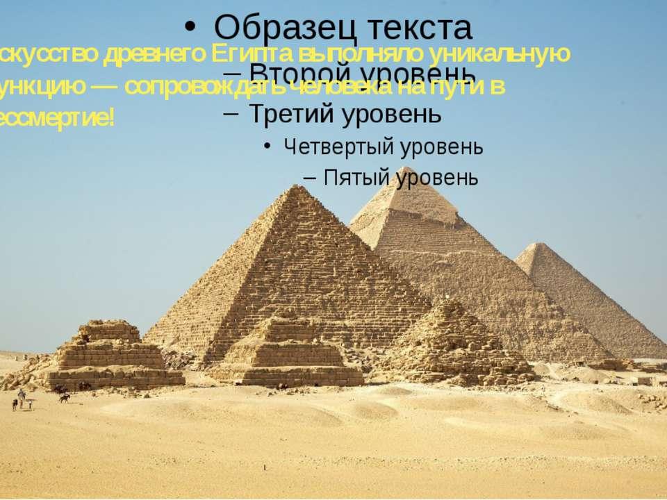 Искусство древнего Египта выполняло уникальную функцию — сопровождать человек...